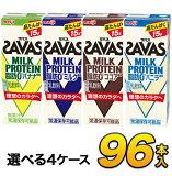 【あす楽】savas プロテイン 明治 ザバス SAVAS ミルクプロテイン 脂肪0 4種類から選べるセット 200ml×96本入り プロテインドリンク ダイエット プロテイン飲料 スポーツ飲料 meiji【送料無料】【代引き不可】
