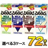 【あす楽】savas プロテイン 明治 ザバス SAVAS ミルクプロテイン 脂肪0 3種類から選べるセット 200ml×72本入り プロテインドリンク ダイエット プロテイン飲料 スポーツ飲料 meiji【送料無料】【代引き不可】