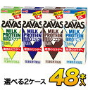 【あす楽】savas プロテイン 明治 ザバス SAVAS ミルクプロテイン 脂肪0 4種類から選べるセット 200ml×48本入り プロテインドリンク ダイエット プロテイン飲料 スポーツ飲料 meiji【送料無料】【代引き不可】・・・