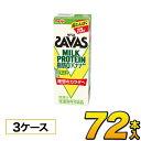 明治 SAVAS ザバス ミルクプロテイン 脂肪0 バナナ風味 200ml×72本入り プロテイン ダイエット プロテ...