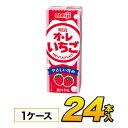 【あす楽】明治 オ・レ いちご 200ml×24本入りジュース 清涼飲...