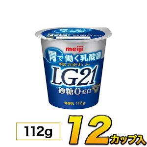 明治プロビオヨーグルト LG21 砂糖0 カップ 【12個入り】 112g ヨーグルト食品 LG21ヨーグルト 乳酸菌ヨーグルト 【あす楽】【クール便】