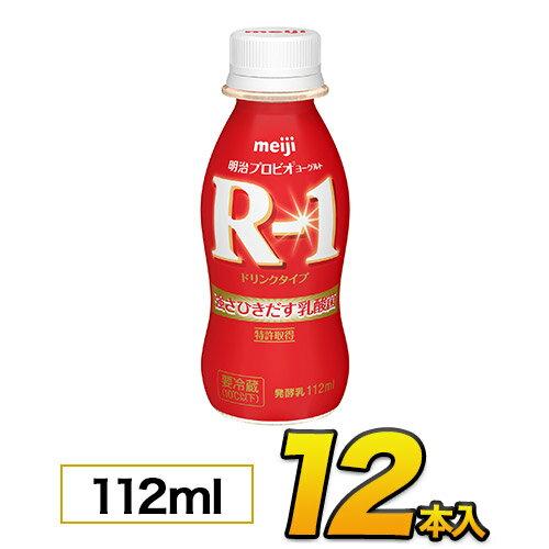 明治 ヨーグルト ドリンク 12本入り 112ml 飲むヨーグルト ヨーグルト飲料 R1ヨーグルト のむヨーグルト R-1 12本 乳酸菌飲料 プロビオヨーグルトあす楽 クール便
