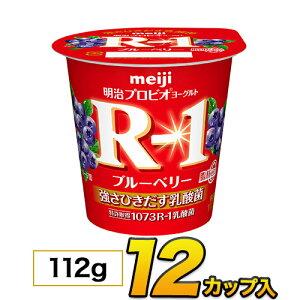 明治 R-1 ブルーベリーヨーグルト 脂肪0 【12個入り】 食べるタイプ カップ 112g …