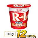 明治 R-1 ヨーグルト 低脂肪 カップ 12個入り 112g 食べるヨーグルト プロビオヨーグルトヨーグルト食品 乳酸菌食品 あす楽 クール便