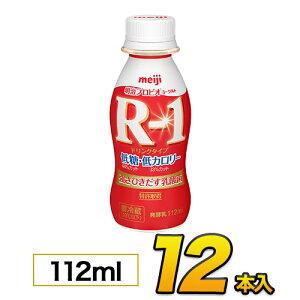 明治 ヨーグルト R-1ドリンク R-1 12本 低糖 低カロリー プロビオ 112ml 12本入り 飲むヨーグルト 乳酸菌 のむヨーグルト R1ヨーグルト ヨーグルト飲料 プロビオヨーグルト ヨーグルトドリンク 送料無料