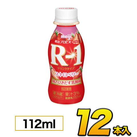 明治 ヨーグルト ドリンク ストロベリー 12本入り 112ml 飲むヨーグルト ヨーグルト飲料 R1ヨーグルト R-1 12本 のむヨーグルト 乳酸菌飲料 プロビオヨーグルト クール便