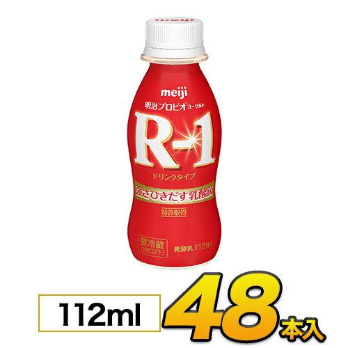 明治 R-1 ヨーグルト ドリンク 112ml 48本入り 送料無料 meiji R1ヨーグルト 乳酸菌飲料 ヨーグル...