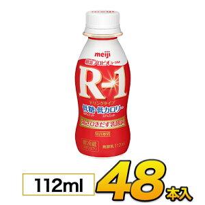 明治 R-1 ドリンク ヨーグルト R1 48本 r1ヨーグルト アールワン 飲むヨーグルト 低糖・低カロリー 112ml 48本入り r-1 プレーン r-1ドリンク ヨーグルト飲料 乳酸菌飲料 のむヨーグルト