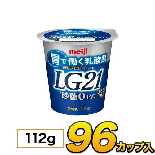 LG21 明治プロビオヨーグルト 砂糖0 カップ 96個入り 112g ヨーグルト食品 LG21ヨーグルト 乳酸菌ヨーグルト  あす楽 クール便