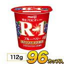 明治 R-1 ヨーグルト ブルーベリー 脂肪0 カップ 96個入り 112g 食べるヨーグルト プロビオヨーグルト ヨーグルト食品 乳酸菌食品 送料無料 クール便