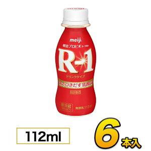 明治 R-1 ドリンク 【6本入り】 R-1ヨーグルト ペットボトル 飲むヨーグルト のむヨー…