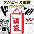 ワンピース グッズ フィギュア 福袋 3000必ず10点以上 国内正規品 【代引き不可】【RCP】05P18Jun16
