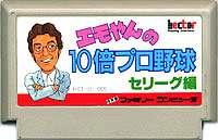 ▲【ゆうメール2個まで200円】FC ファミコンソフト ヘクト エモやんの10倍プロ野球アクシ…