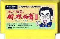 ▼【ゆうメール2個まで200円】FC ファミコンソフト ポニーキャニオン 谷川浩司の将棋指南2…