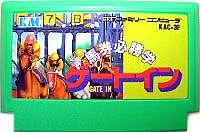 ▲【ゆうメール2個まで200円】FC ファミコンソフト ケイ・アミューズメントリース ゲートイ…