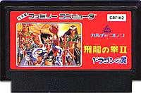 ▲【ゆうメール2個まで200円】FC ファミコンソフト カルチャーブレーン 飛龍の拳2アクショ…