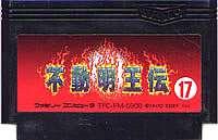 ★【ゆうメール2個まで200円】FC ファミコンソフト タイトー 不動明王伝アクションゲーム …
