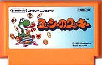▼【ゆうメール2個まで200円】FC ファミコンソフト 任天堂 ヨッシーのクッキーパズルゲーム…