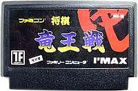 ▲[2封yuu郵件的200日圆]FC電視遊戲機軟體IMAX電視遊戲機將棋龍王戰桌遊家庭計算機盒動作確認完成衹本體[中古][箱子說法沒有箱子說法][貨到付款不可][RCP]05P18Jun16