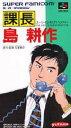 【ラッピング・ギフト対応商品】★【メール便OK】SFC スーパーファミコンソフト ユタカ 課長 島...