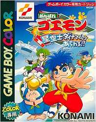 テレビゲーム, ゲームボーイ 2200GB