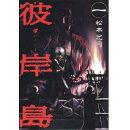 b-higanjima-comics