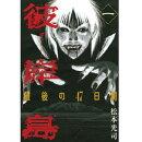 b-higanjima47-comics