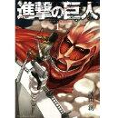 b-attack-on-titan-comics