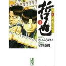 b-tetsuya-b-comics