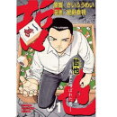 b-tetsuya-comics
