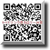 明治R-1プロビオヨーグルトドリンクタイプ低糖・低カロリー112ml×24本入送料無料