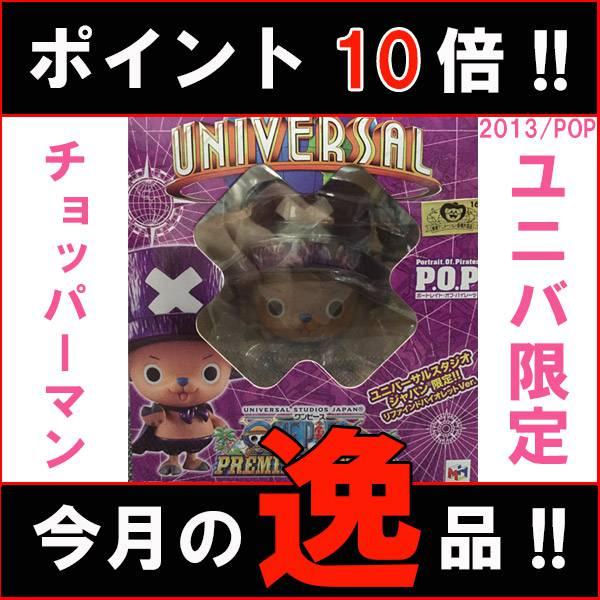 產品詳細資料,日本Yahoo代標|日本代購|日本批發-ibuy99|今月の逸品 数量限定!! ワンピース USJ限定 P.O.P チョッパーマン Ver.リファインド…