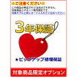 【単品購入不可/対象商品限定オプション】[3年保証/デスクトップPC] ピックアップ修理保証