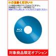【単品購入不可/対象商品限定オプション】ブルーレイディスクドライブ (BDXL(TM) 書込対応) を追加 ※Windows 10用※