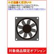 【単品購入不可/対象商品限定オプション】9cm ケースファン (1500rpm) を追加