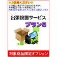 【ポイント5倍♪7/21 20:00〜7/26 09:59まで】【単品購入不可/対象商品限定オプション】[出張設置設定]プラン5:PC買い替えプレミアムパック(データ移行サービス付き (Windows XPから対応))