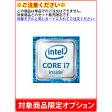 【単品購入不可/対象商品限定オプション】インテル CPU Core i7-6700 プロセッサー ⇒ Core i7-6700K プロセッサー へ変更