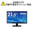 【単品購入不可/対象商品限定オプション】iiyama Pro...