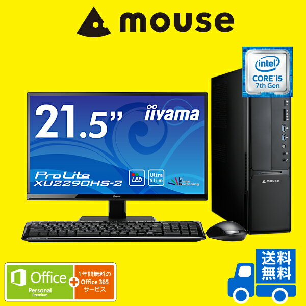 【ポイント10倍】【送料無料】マウスコンピューター デスクトップ《 LM-iHS320S-SH2-P22S-MA-AP 》 【 Windows 10 Home/Core i5-7400 プロセッサー/8GB メモリ/240GB SSD/2TB HDD/ XU2290HS-2/Microsoft Office付 】《新品 液晶セット》 第7世代CPU搭載の省スペースなスリムデスクトップと液晶ディスプレイのセットモデル! Microsoft Office Personal Premium付き!