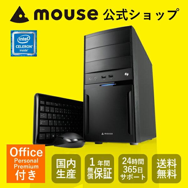 【お買い得♪】マウスコンピューター デスクトップパソコン 《 LM-iH440EN-MA-NL-AP 》 【 Windows 10 Home/Celeron G3930/4GB メモリ/500GB HDD/Microsoft Office付き(Personal Premium) 】《新品》