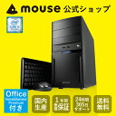 【2,000円OFFクーポン対象♪】【ポイント10倍】【送料無料】マウスコンピューター デスクトップパソコン 《 LM-iH440BN-MA-AB 》 【 Windows 10 Home/Core i3-7100 /8GB メモリ/2TB HDD/Office付き(Home&Business Premium) 】《新品》