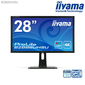 ★4K対応★ iiyama ProLite B2888UHSU 28型 ワイド液晶ディスプレイ 【3840×2160/ワイド/4K/ブルーライトカット/応答速度1ms(GtoG)/5000000:1(最大)】 <新品>