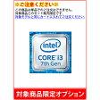【単品購入不可/対象商品限定オプション】インテル Celeron プロセッサー G3930 ⇒ Core i3-7100 プロセッサー へ変更