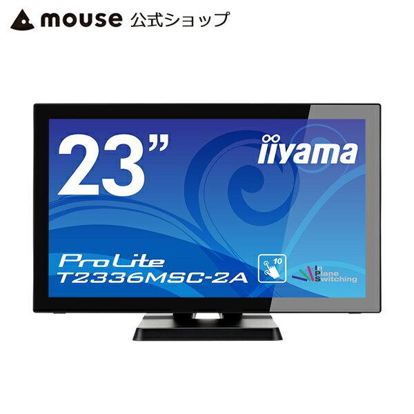 タッチパネル モニター iiyama ProLite T2336MSC-2A 23型 液晶ディスプレイ 1920×1080 フルHD ワイド マルチタッチパネル 応答速度5ms(GtoG) ワイドレンジスタンド <新品>画像