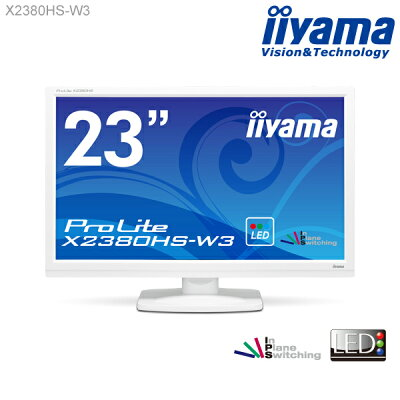 ★LED/AH-IPS方式パネル★ iiyama ProLite X2380HS-W3 23型 液晶ディスプレイ 【1920×1080/フルHD/ワイド/HDCP対応/応答速度5ms(GtoG)/5000000:1(最大)】 <新品>