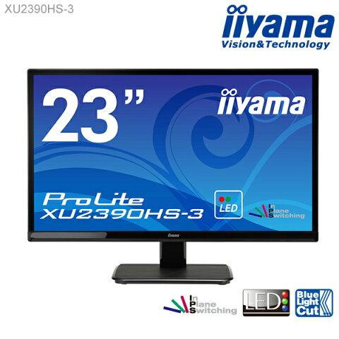 モニター ウルトラスリムラインパネル iiyama ProLite XU2390HS-3 23型ワイド 液晶ディスプレイ 【1920×1080/フルHD/ブルーライトカット/広視野角AH-IPSパネル/応答速度5ms(GtoG)】 <新品>