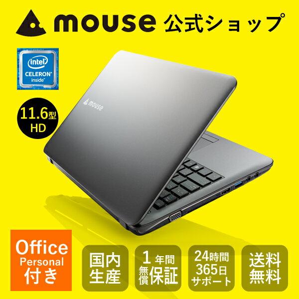 【ポイント10倍】マウスコンピューター ノートパソコン 《 MB-C250B1-MA-AP 》 【 Windows 10 Home/Celeron N3450/4GB メモリ/500GB HDD/11.6型HD/Microsoft Office付き(Personal Premium) 】《新品》:マウスコンピューター