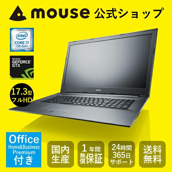 【送料無料/ポイント10倍】マウスコンピューター [ノートパソコン] 《 MB-W880S-SH2-MA-AB 》 【 Windows 10 Home/Core i7-7700HQ/16GBメモリ/256GB M.2 SSD/1TB HDD/GeForce GTX 1050/17.3型フルHD/Office付き 】《新品》