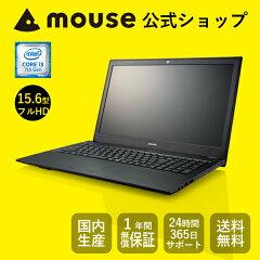 【送料無料】マウスコンピューター[ノートパソコン]《MB-F535BN-S2-MA》【Windows10Home/Corei3-7100Uプロセッサー//8GBメモリ/240GBSSD/15.6型フルHD】《新品》